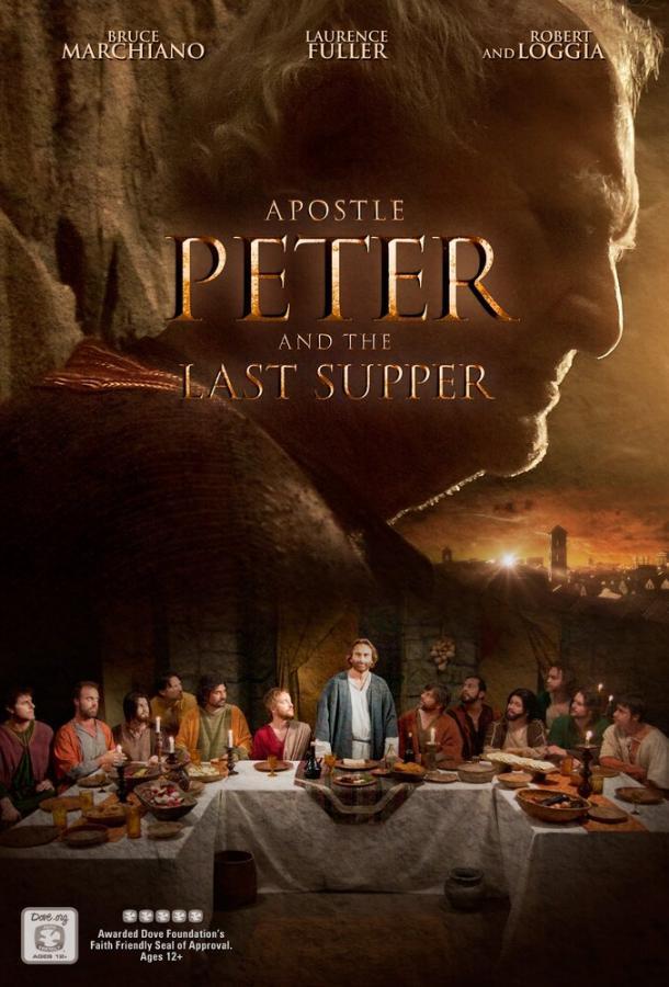 Апостол Пётр и Тайная вечеря / Apostle Peter and the Last Supper (2012)
