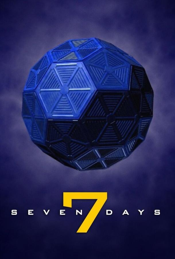 Семь дней / Seven Days (1998)