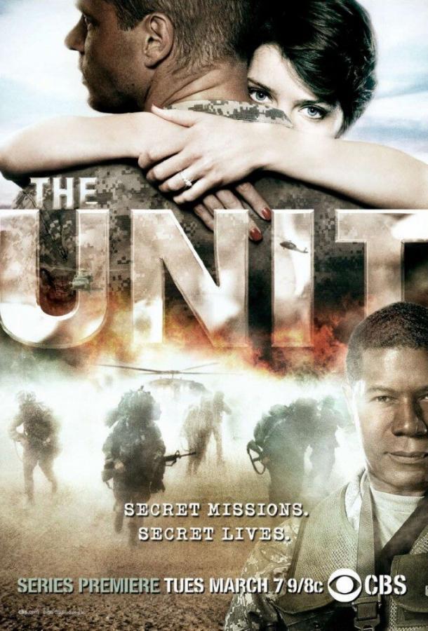 Отряд «Антитеррор» / The Unit (2006)