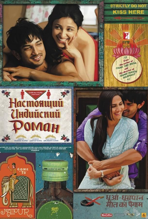 Настоящий индийский роман / Shuddh Desi Romance (2013)