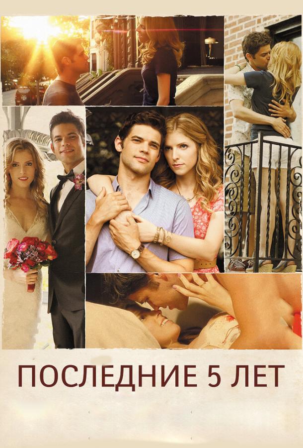 Последние пять лет / The Last Five Years (2014)