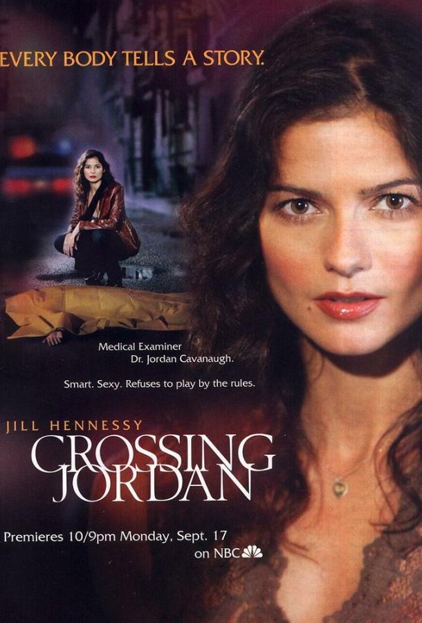 Расследование Джордан / Jordan investigation (2001)
