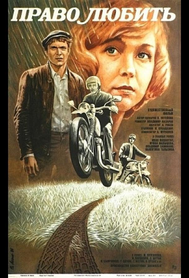 Право любить (1986)