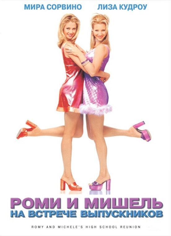 Роми и Мишель на встрече выпускников (1997)