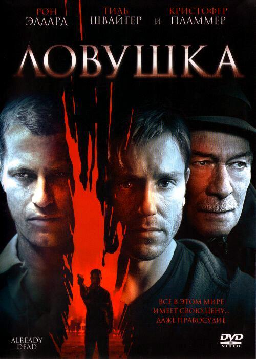 Ловушка / Already Dead (2007)
