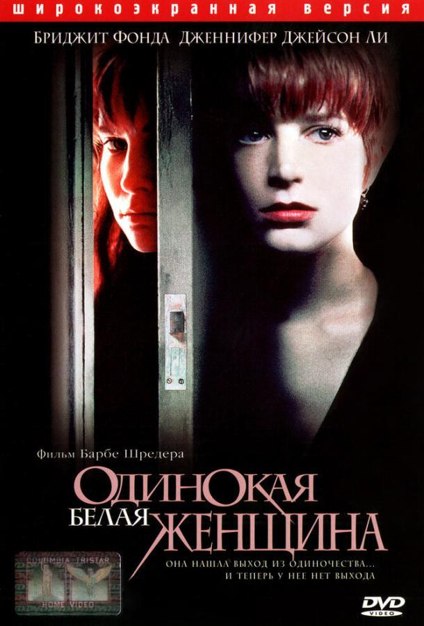 Одинокая белая женщина (1992)