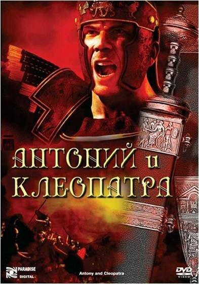 Антоний и Клеопатра / Antony and Cleopatra (1972)