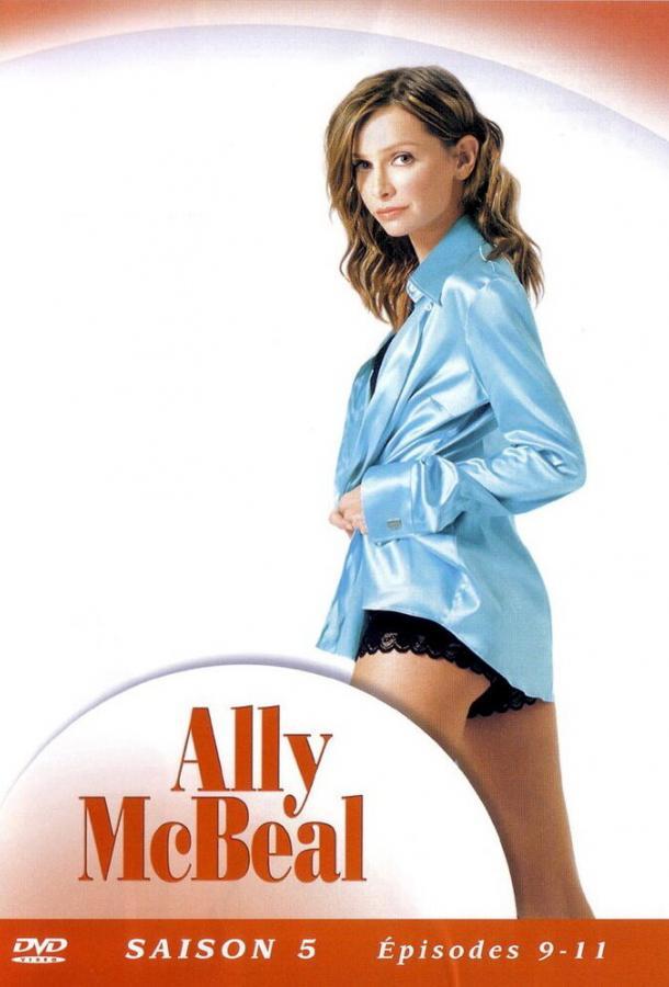 Элли МакБил / Ally McBeal (1997)