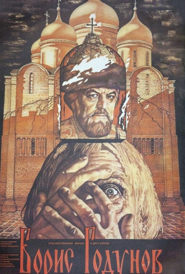 Борис Годунов (1986)