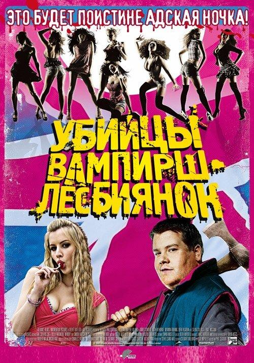 Убийцы вампирш-лесбиянок / Lesbian Vampire Killers (2009)