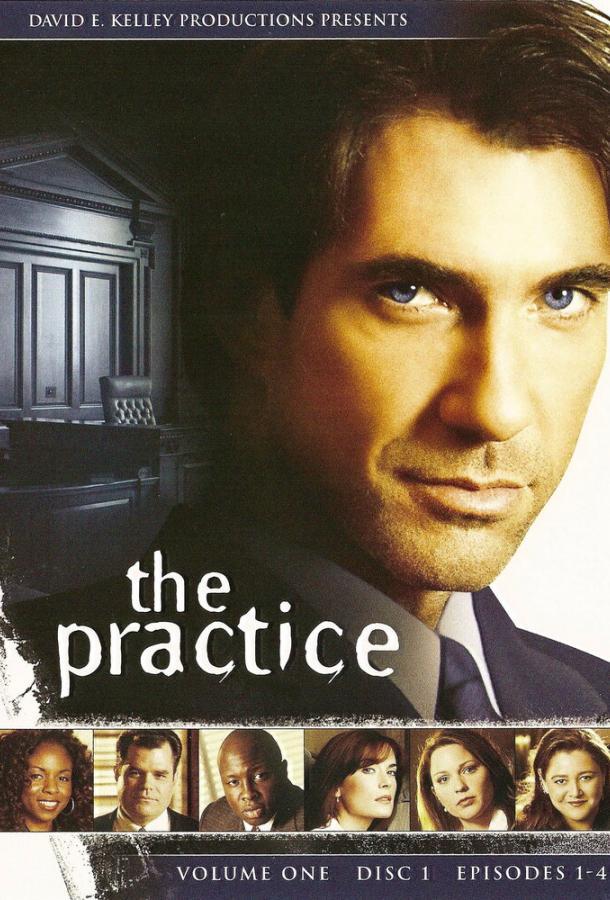 Практика (1997)