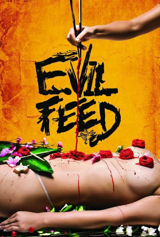 Злая еда