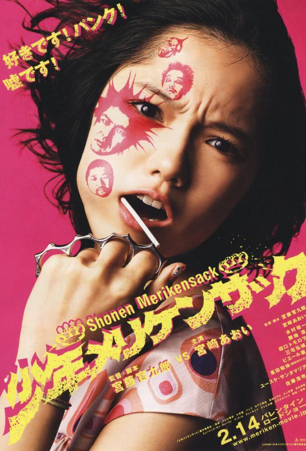 Парни с латунными кастетами / Shonen merikensakku (2008)