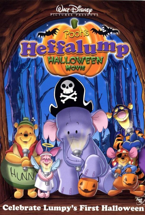 Винни Пух и Слонотоп: Хэллоуин / Pooh's Heffalump Halloween Movie (2005)