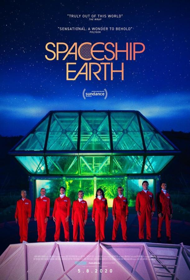Космический корабль Земля