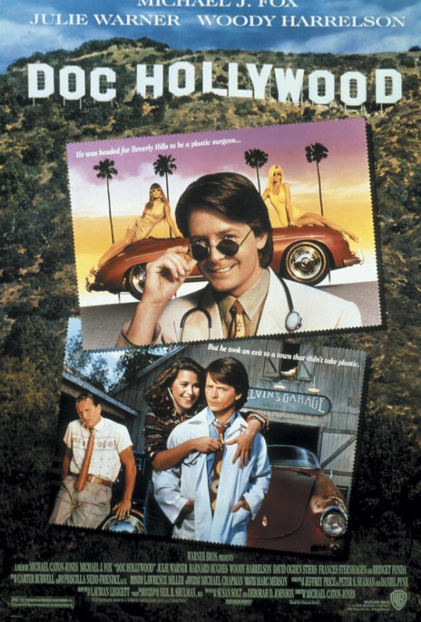 Доктор Голливуд / Doc Hollywood (1991)
