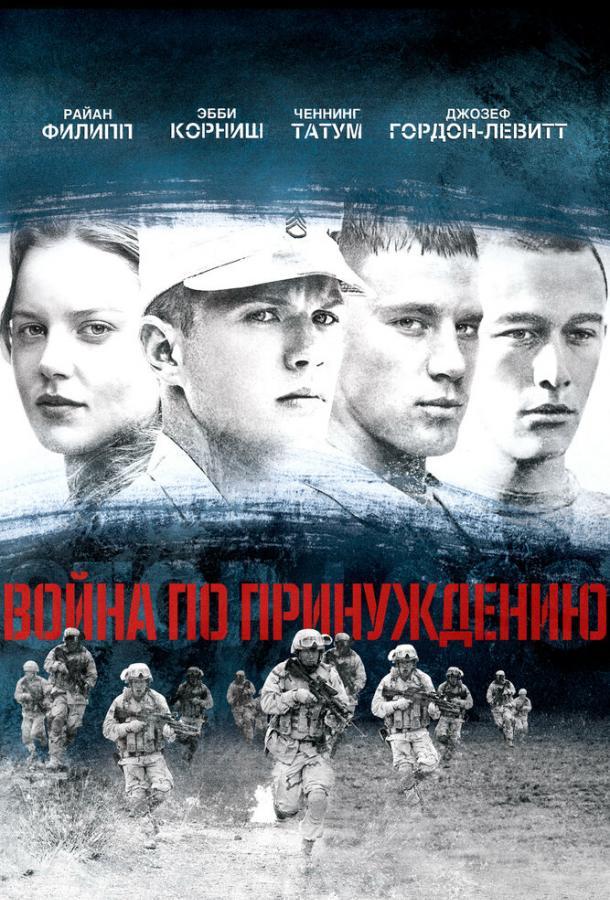 Война по принуждению / Stop-Loss (2008)