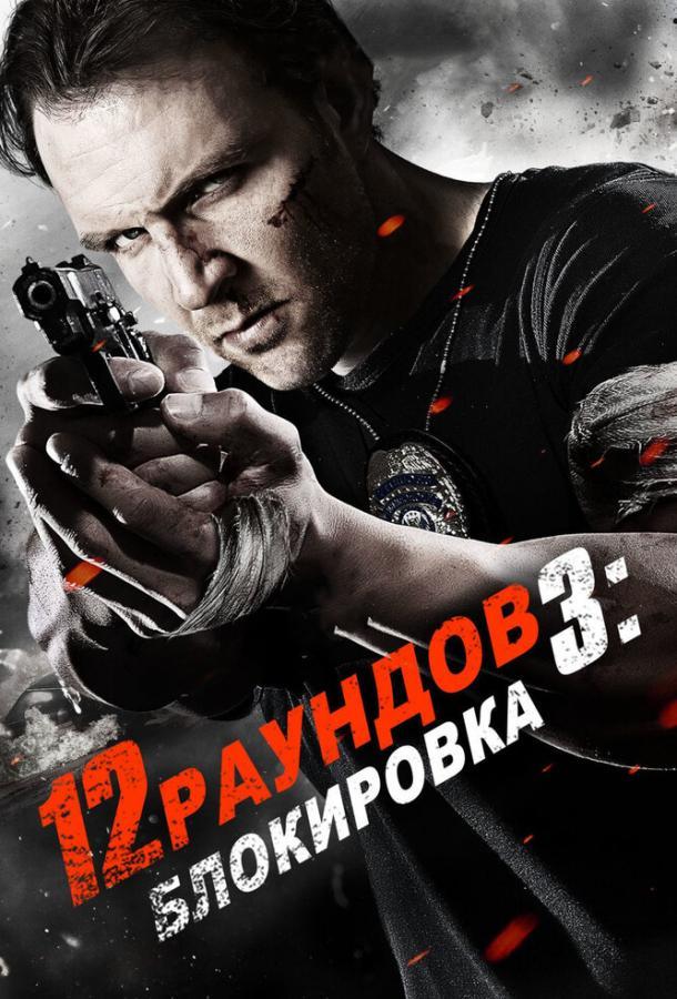 12 раундов 3: Блокировка (2015)