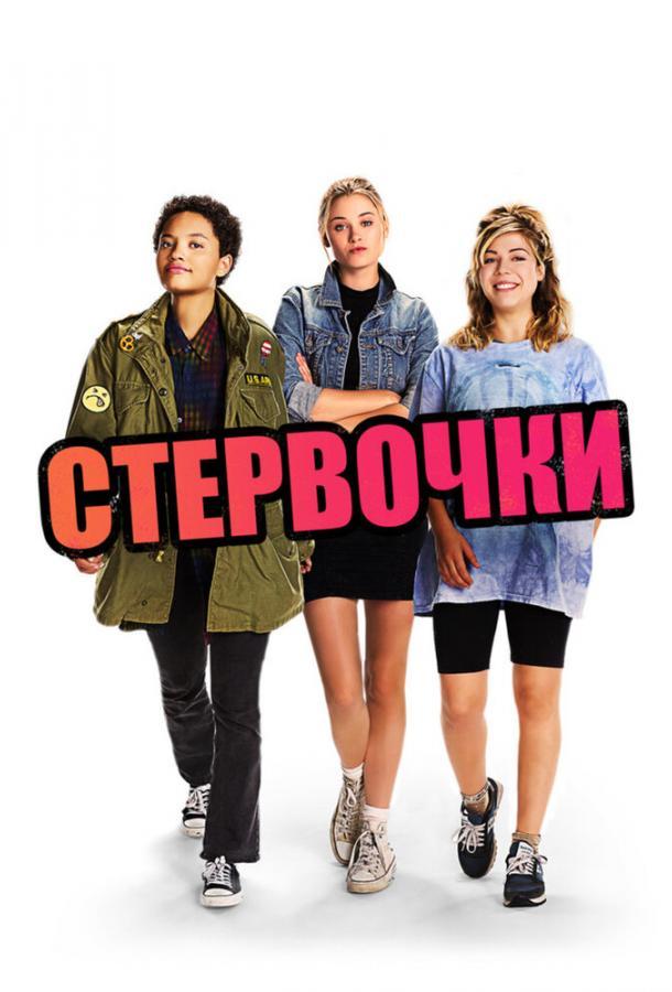 Стервочки (2018)