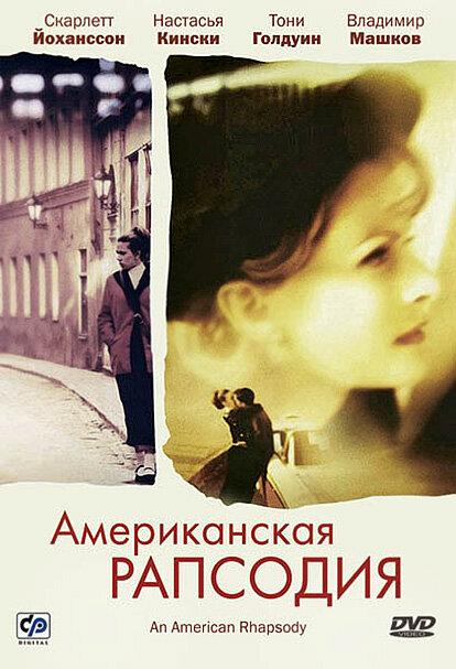 Американская рапсодия / An American Rhapsody (2000)