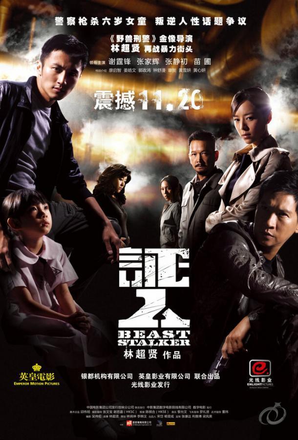Зверь-преследователь (2008)