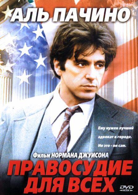 Правосудие для всех (1979)