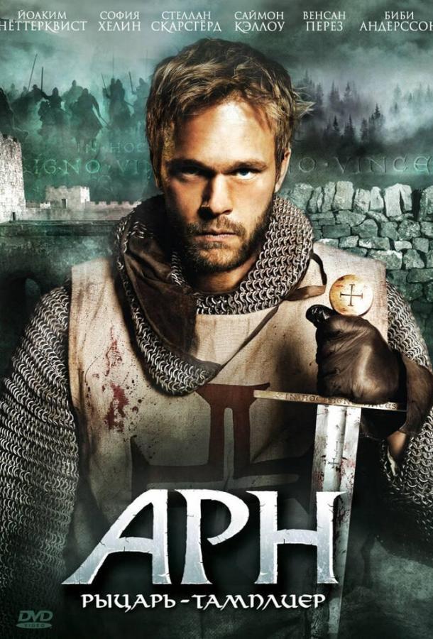 Арн: Рыцарь-тамплиер (2007) смотреть бесплатно онлайн