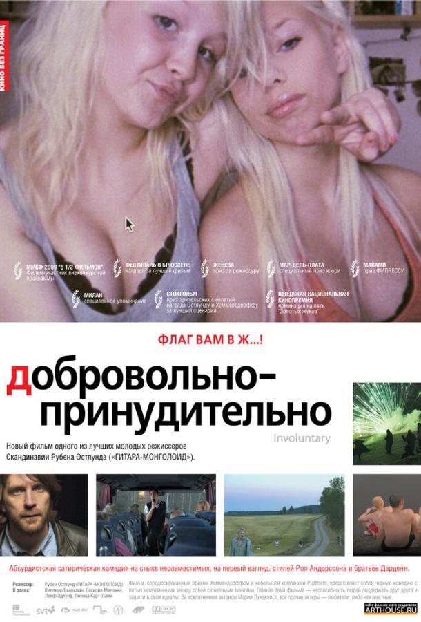 Добровольно-принудительно / De ofrivilliga (2008)