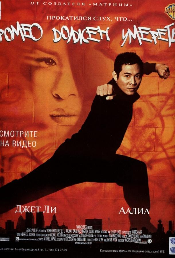 Ромео должен умереть / Romeo Must Die (2000)