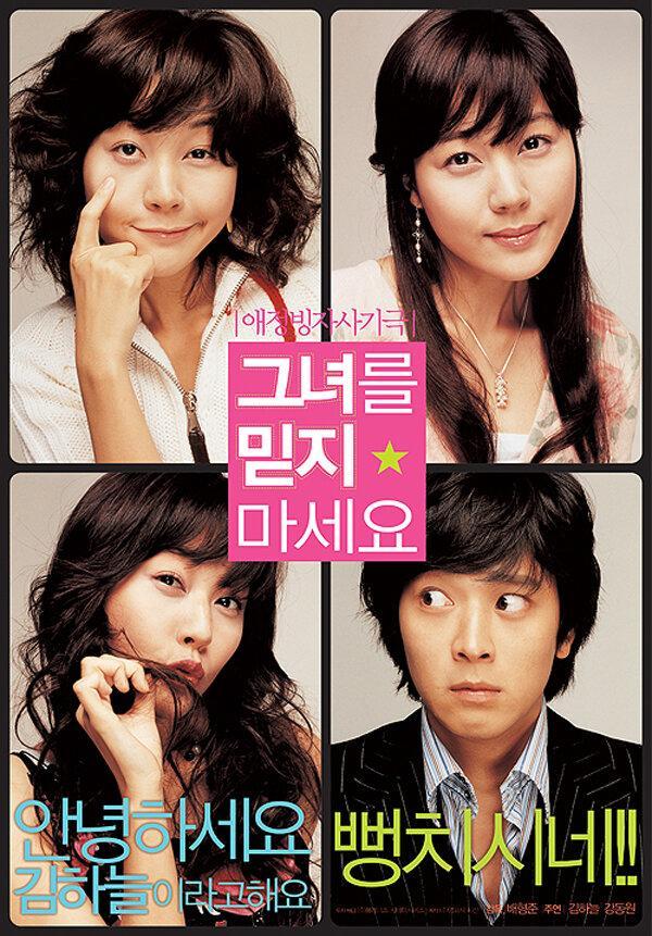 Не верь ей / Geunyeoreul midji maseyo (2004)
