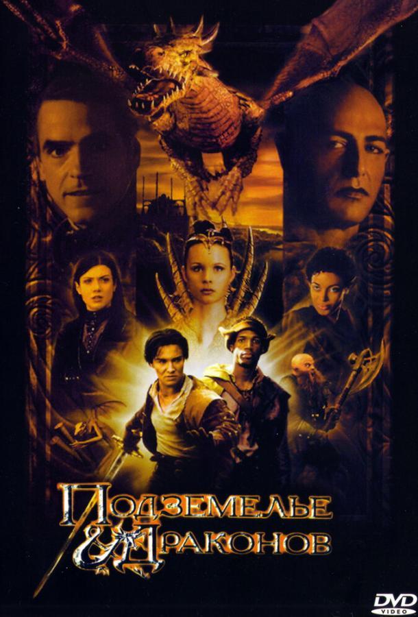 Подземелье драконов / Dungeons & Dragons (2000)