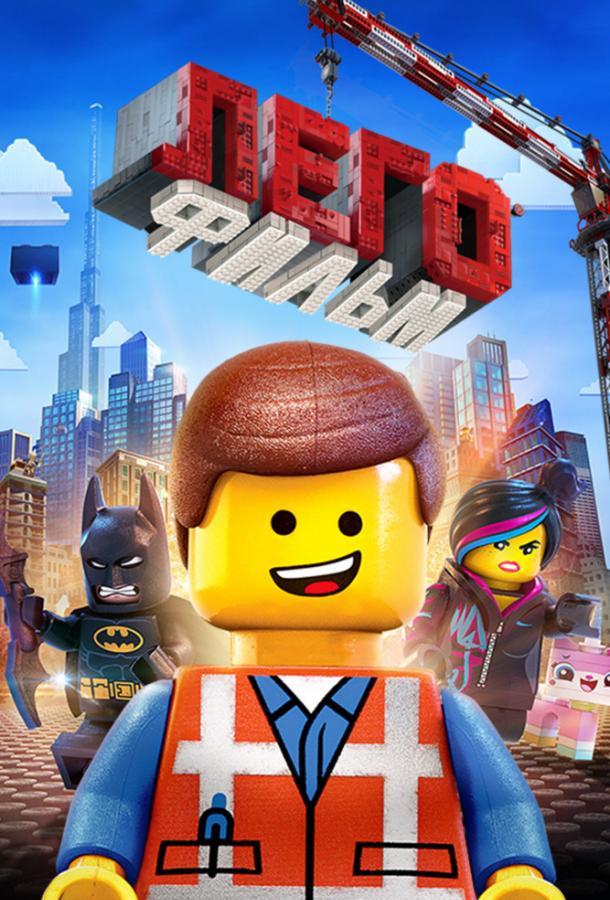 ЛЕГО Фильм / The Lego Movie (2014)