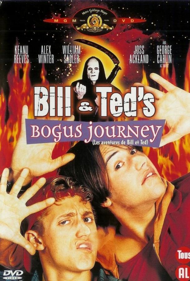 Новые приключения Билла и Теда / Bill & Ted's Bogus Journey (1991)