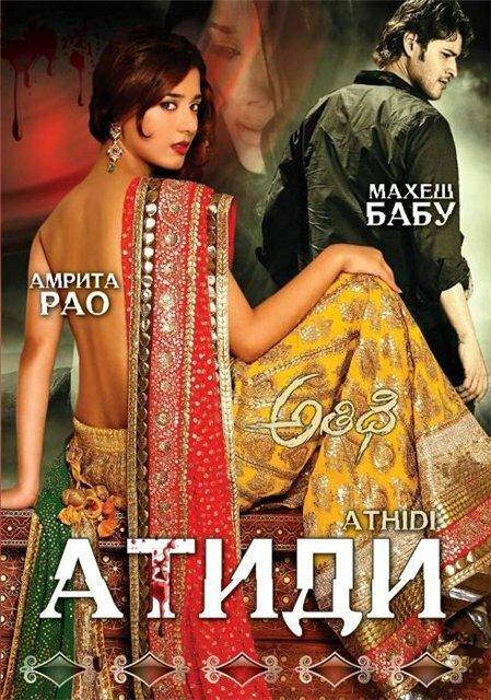 Атиди (2007)