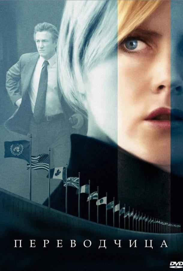 Переводчица / The Interpreter (2005)