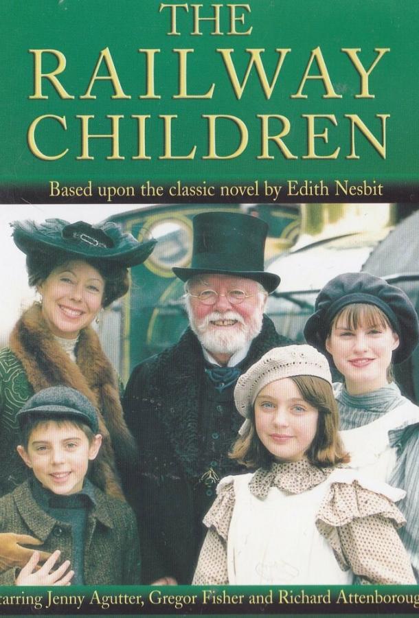 Дети дороги (2000)