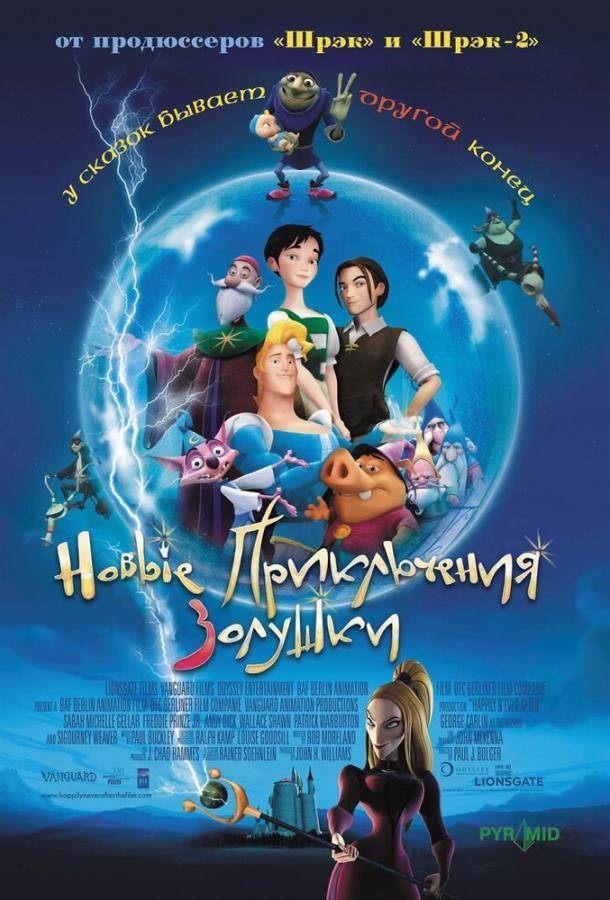 Новые приключения Золушки / Happily N'Ever After (2006)