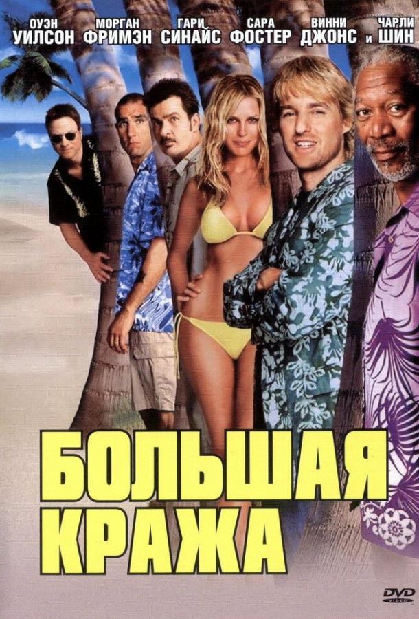 Большая кража / The Big Bounce (2004)