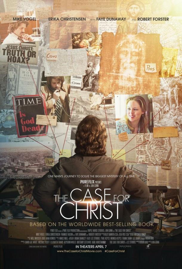 Христос под следствием (2017)