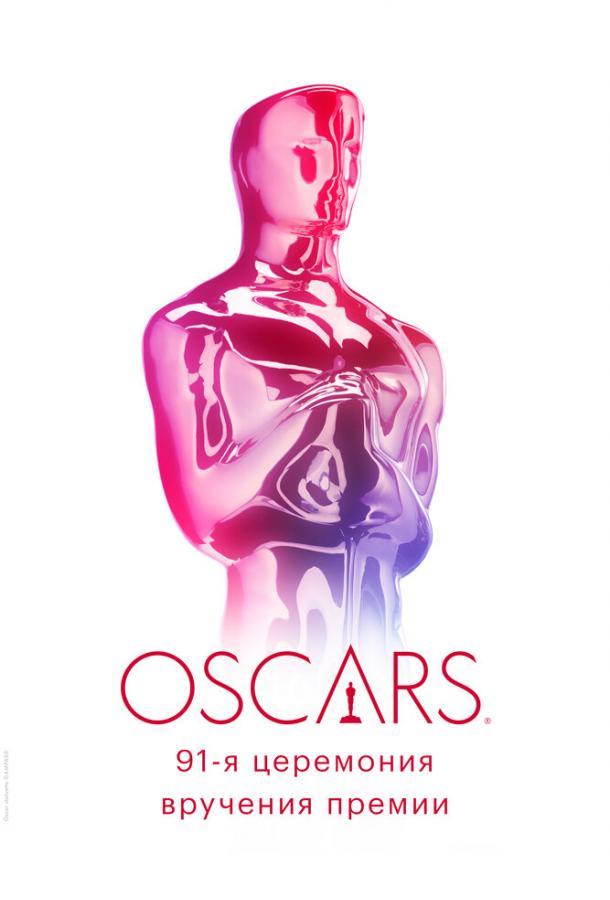 91-я церемония вручения премии «Оскар» (2019)