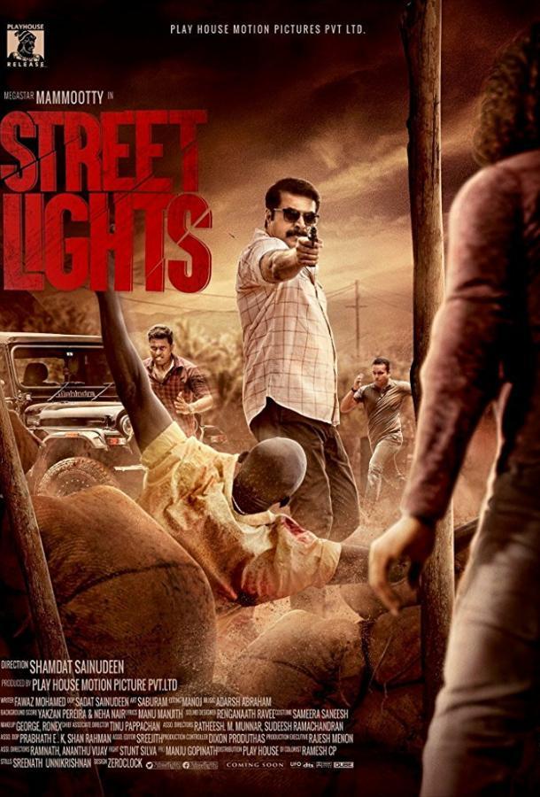 Уличные огни (2018)
