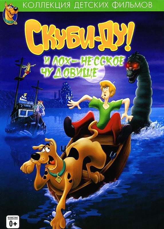 Скуби - Ду! и Лох-несское Чудовище / Scooby-Doo! and the Loch Ness Monster (2004)