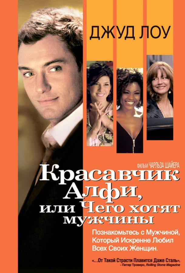 Красавчик Алфи, или Чего хотят мужчины (2004)