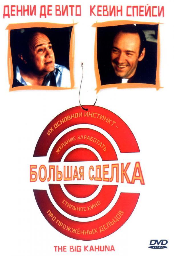 Большая сделка (1999)