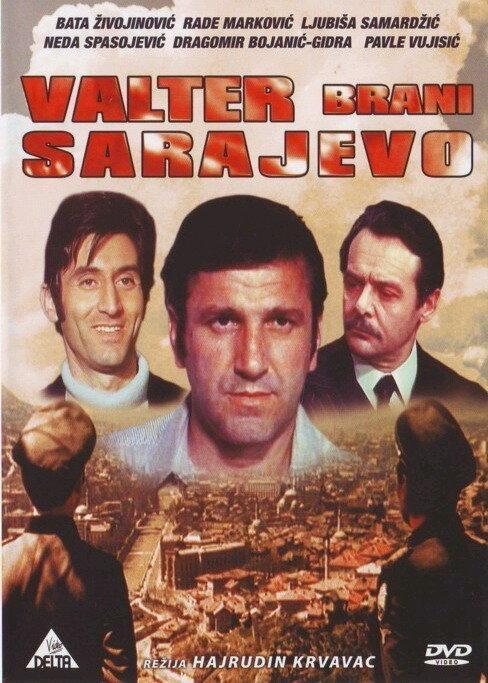 Вальтер защищает Сараево