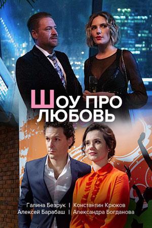 Шоу про любовь 2020 смотреть онлайн 1 сезон все серии подряд в хорошем качестве