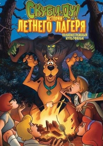 Скуби-Ду! Истории летнего лагеря (2010)