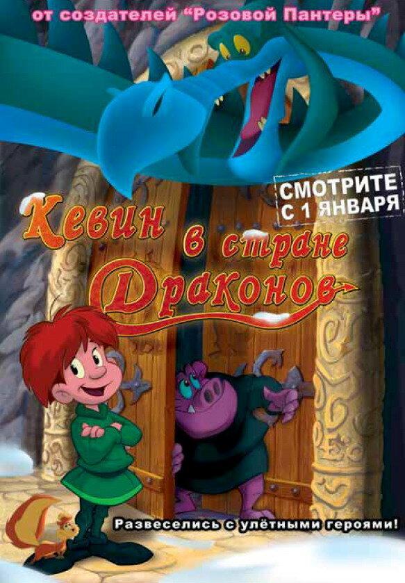 Кевин в стране Драконов / Dragon Hill. La colina del dragón (2002)