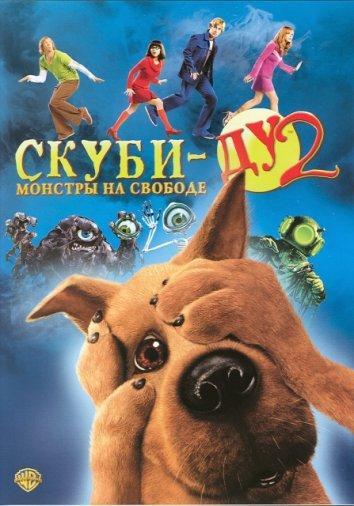 Скуби-Ду 2: Монстры на свободе фильм (2004)
