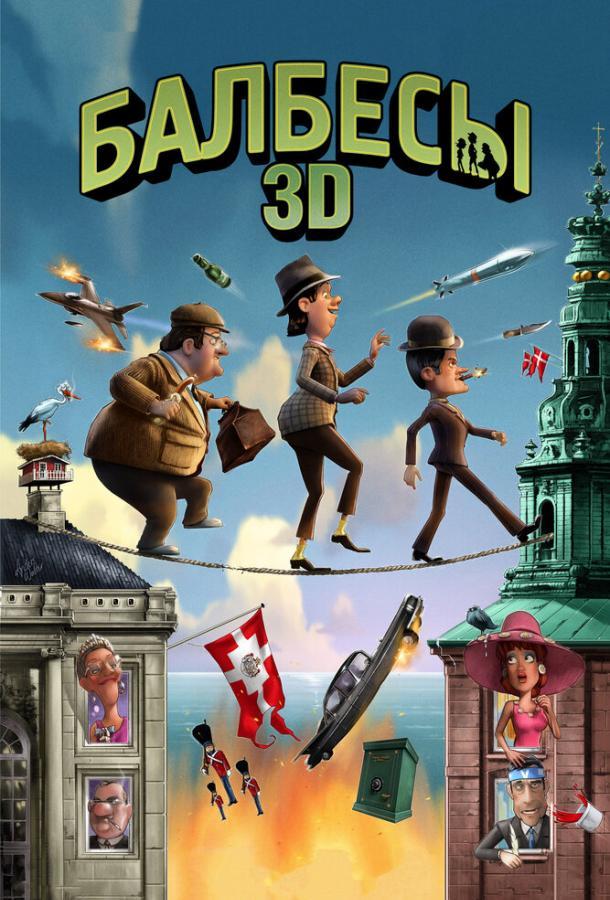 Балбесы 3D / Olsen-banden på de bonede gulve (2010)